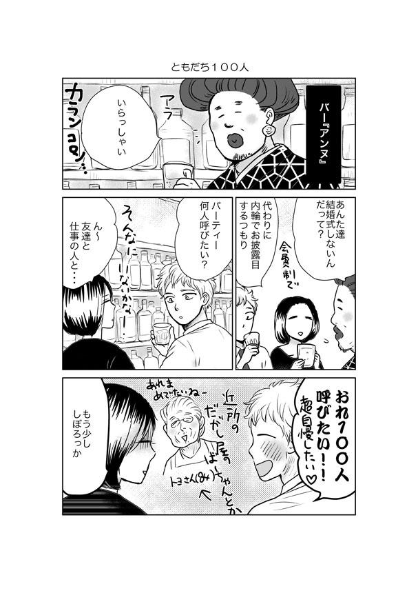 f:id:takechi-ll:20160801184137j:plain