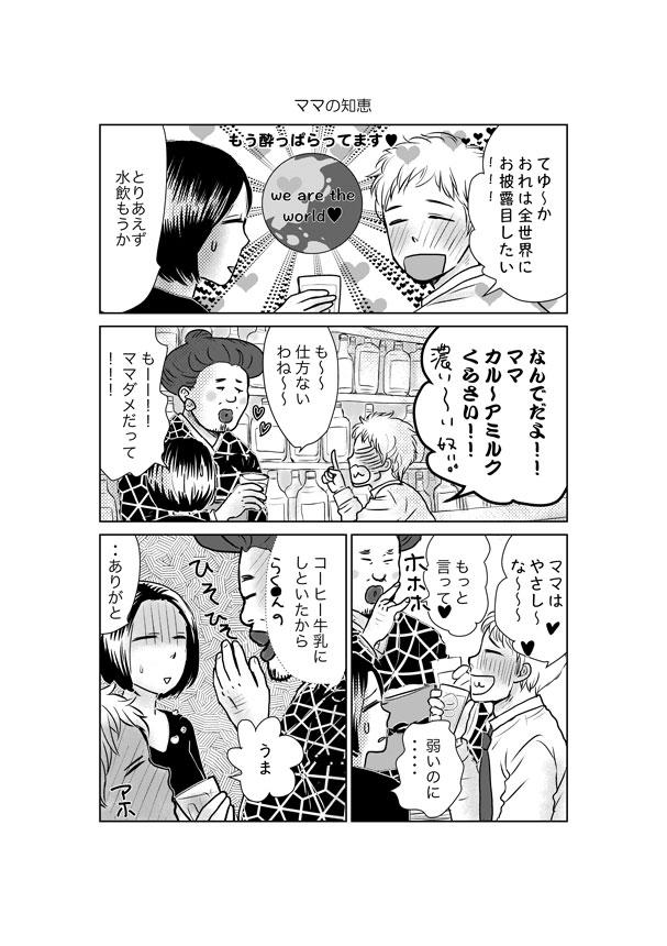 f:id:takechi-ll:20160803225304j:plain