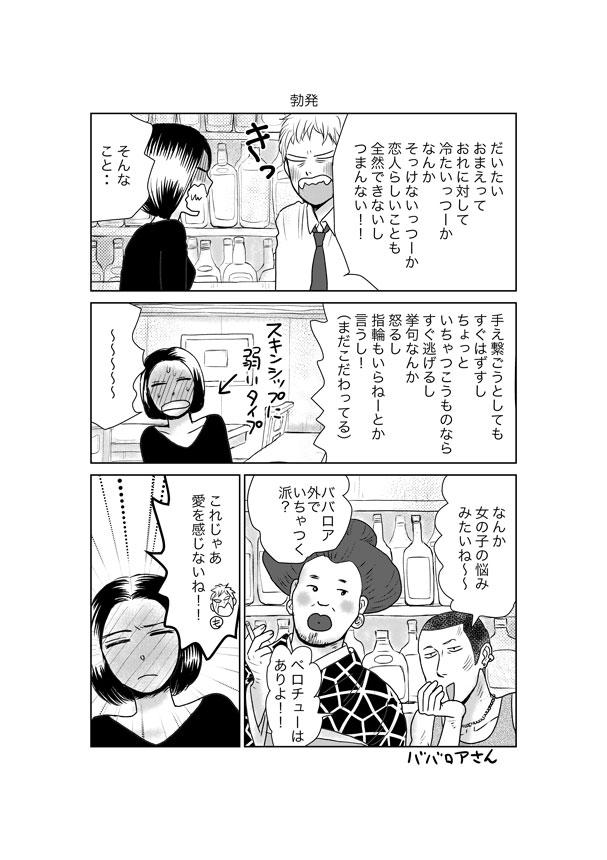 f:id:takechi-ll:20160805201248j:plain
