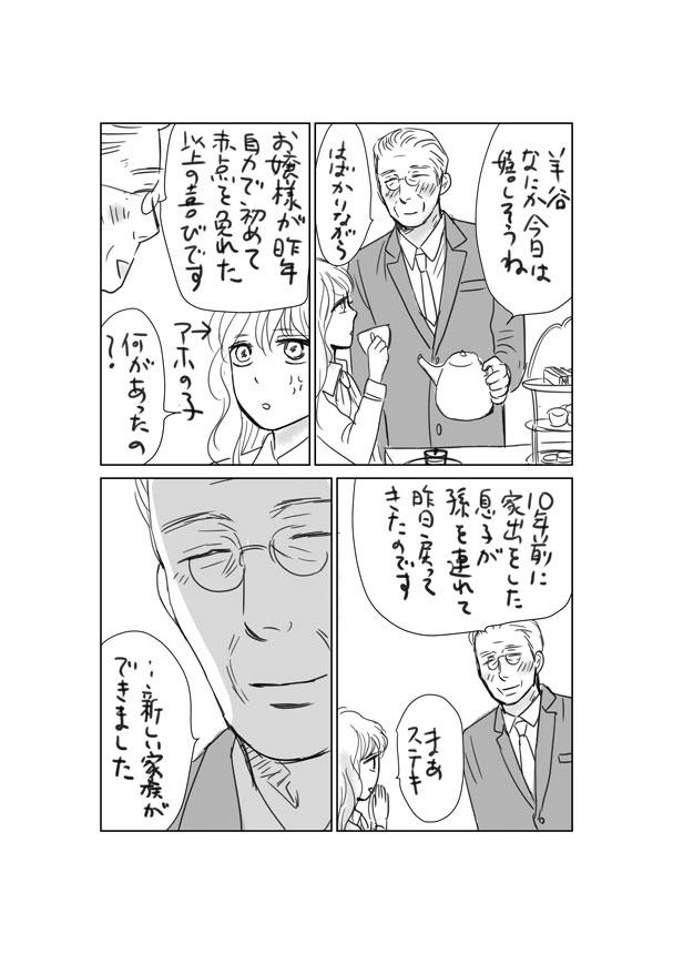 f:id:takechi-ll:20160819232104j:plain