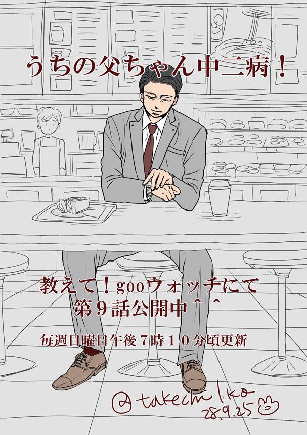 f:id:takechi-ll:20160926091356j:plain