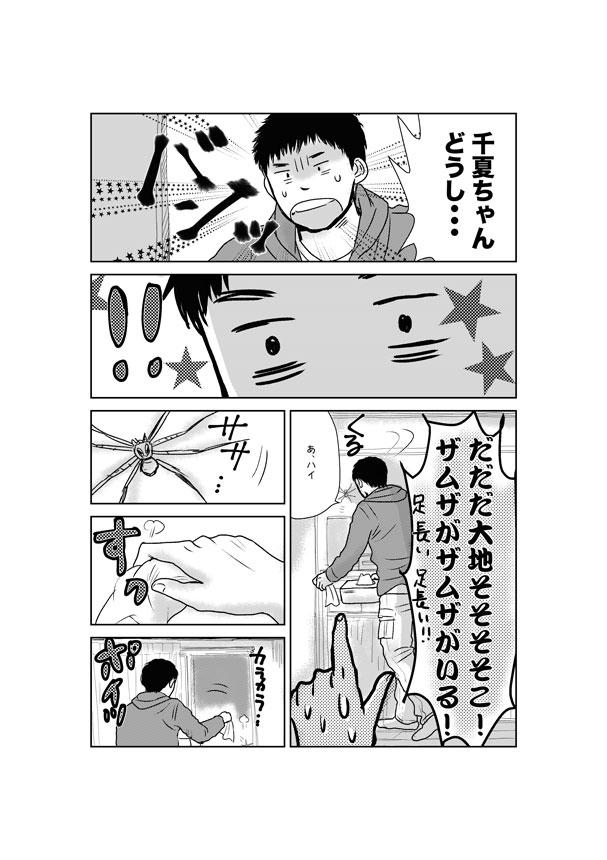 f:id:takechi-ll:20161024004324j:plain