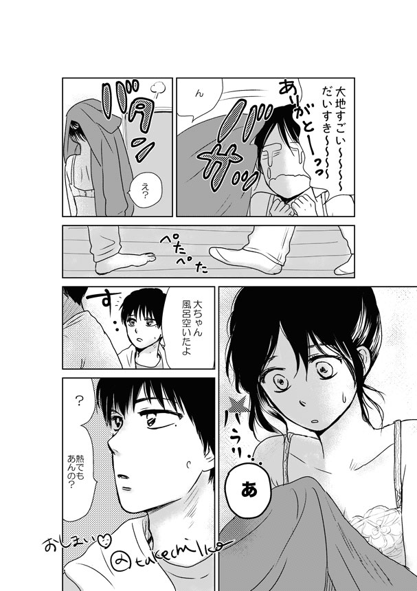 f:id:takechi-ll:20161024004400j:plain