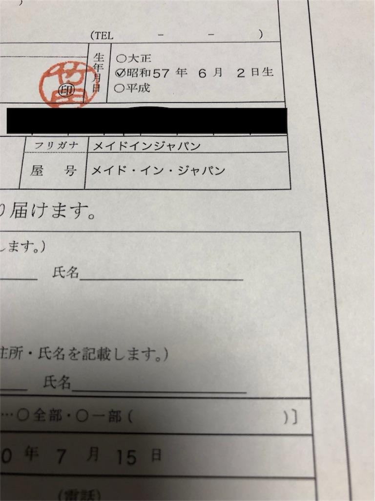 f:id:takeda-kohei:20180715101113j:image