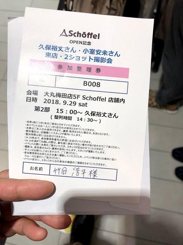 f:id:takeda-kohei:20180930215141j:plain