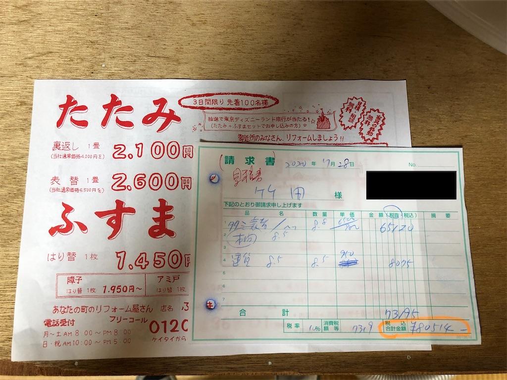 f:id:takeda-kohei:20200810143519j:image