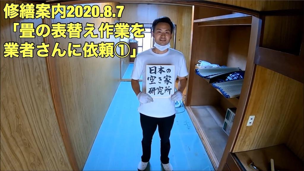f:id:takeda-kohei:20200817150601j:image
