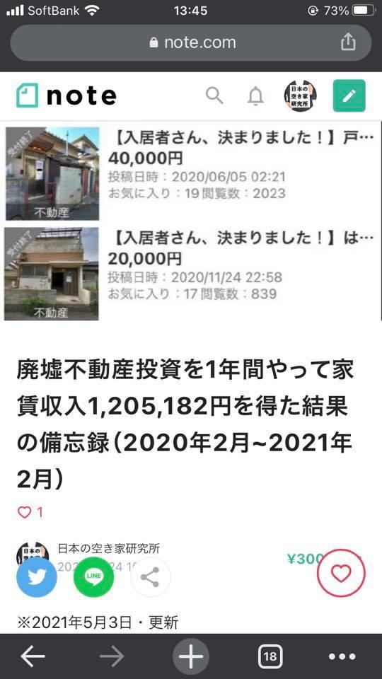 f:id:takeda-kohei:20210509135044j:plain