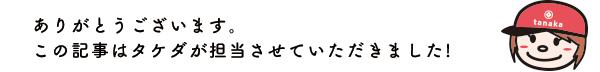 f:id:takeda-tanakakm:20200612175346j:plain