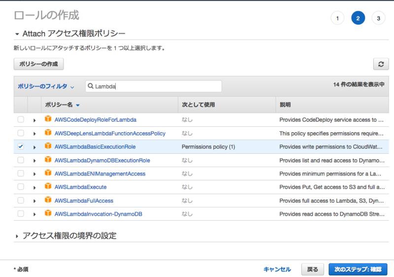 3_AWSのロール権限選択画面