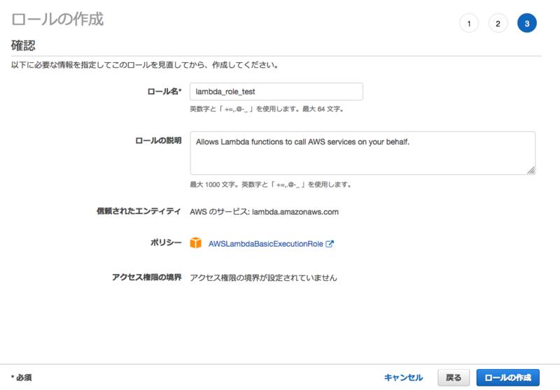 4_AWSのロール情報登録画面