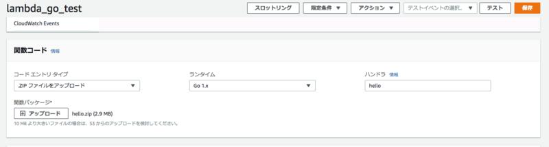 9_AWS Lambda関数パッケージアップロード画面