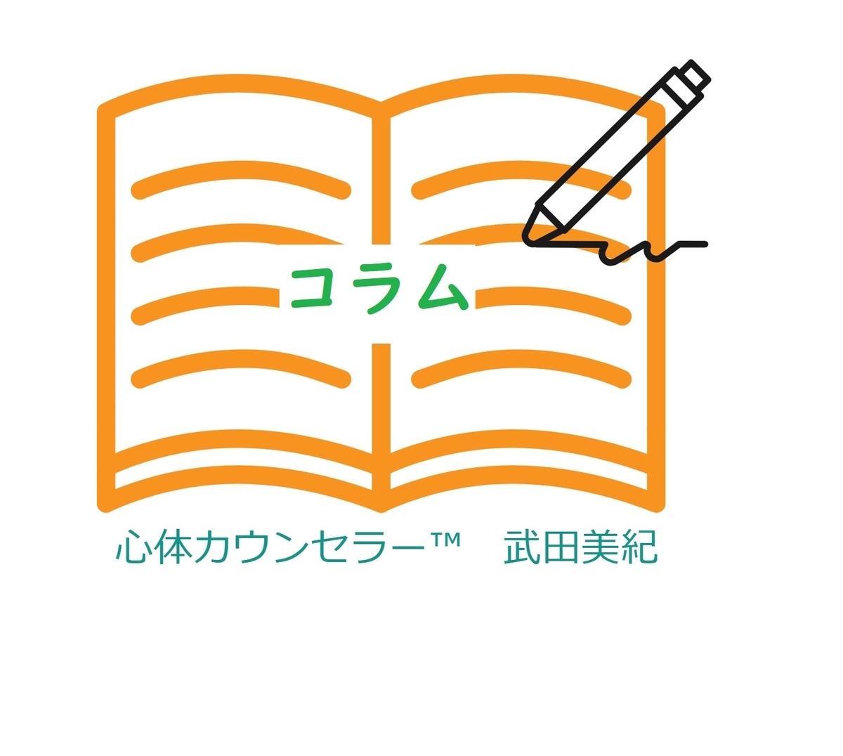 f:id:takedamiki-J:20190817163048j:plain