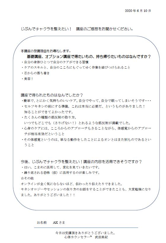 f:id:takedamiki-J:20200612122432j:plain