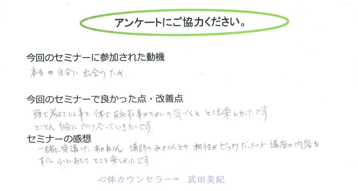 f:id:takedamiki-J:20200708100713j:plain