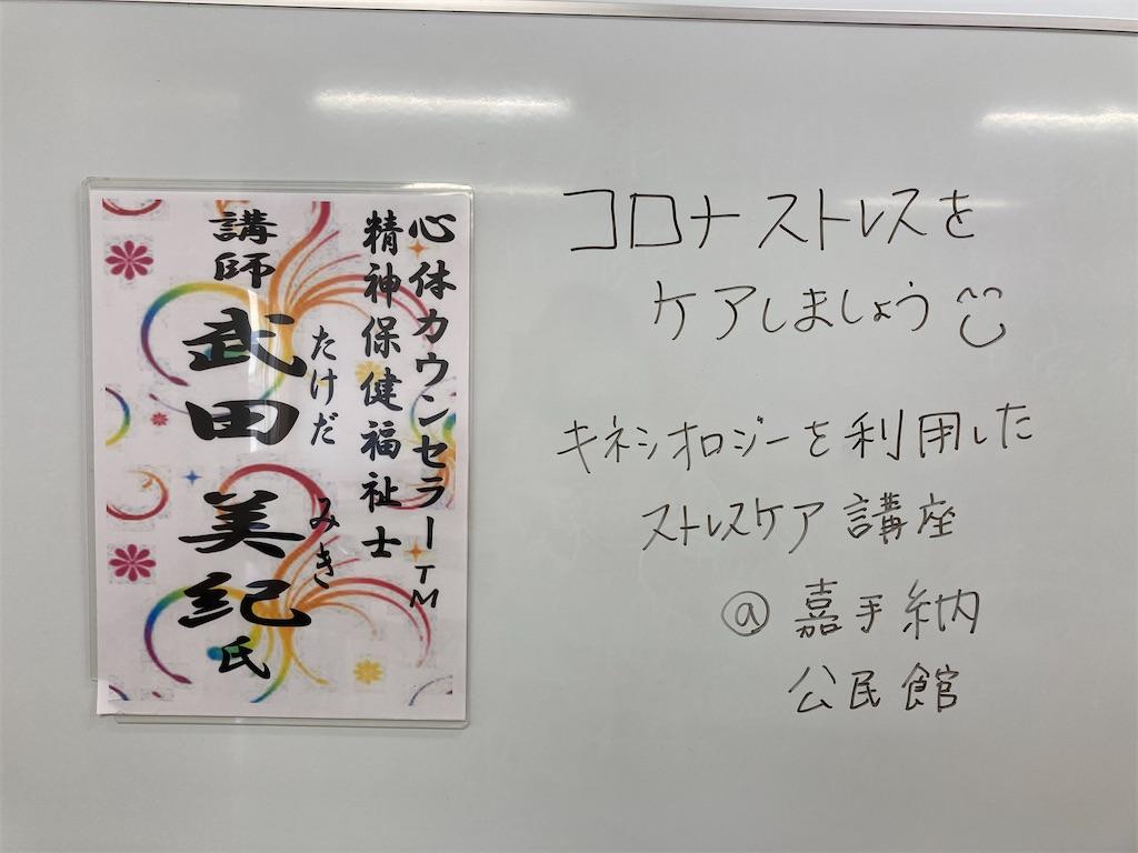 f:id:takedamiki-J:20200907183235j:image