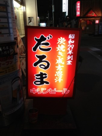 f:id:takedasawa:20120904192449j:image