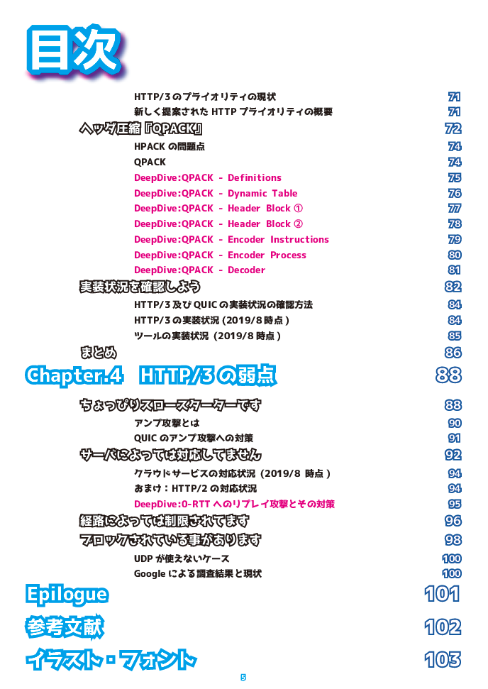 f:id:takehara3586:20190915095721p:plain:w300
