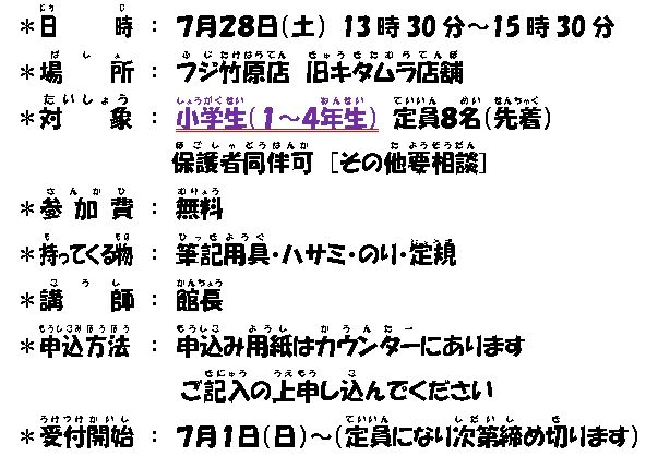 f:id:takeharashoin:20180701160626j:plain