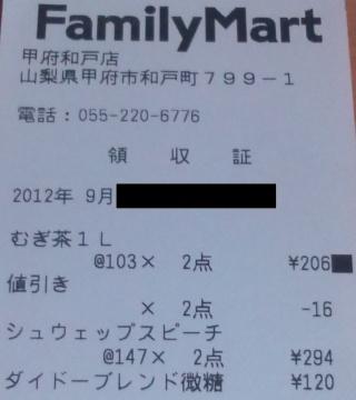 f:id:takehikoMultiply:20120919061245j:image