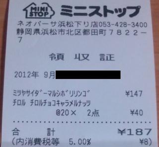 f:id:takehikoMultiply:20120919061246j:image