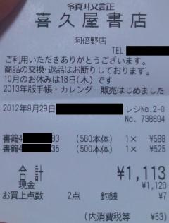 f:id:takehikoMultiply:20121002061220j:image