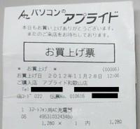 f:id:takehikoMultiply:20130107212551j:image