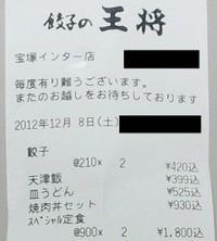 f:id:takehikoMultiply:20130107212552j:image