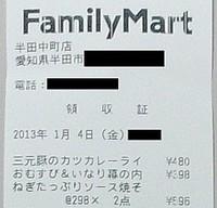 f:id:takehikoMultiply:20130107212555j:image
