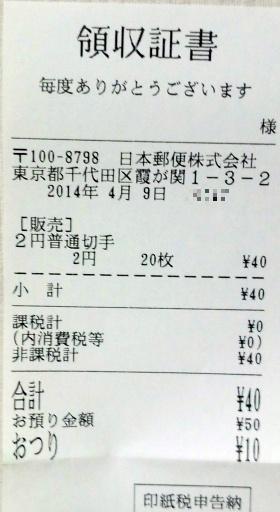 f:id:takehikoMultiply:20140409210412j:image