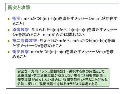 原像攻撃 - Preimage attack - J...