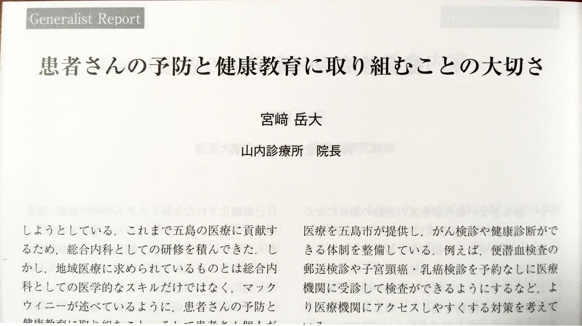 f:id:takehiro0405:20190806210125j:plain