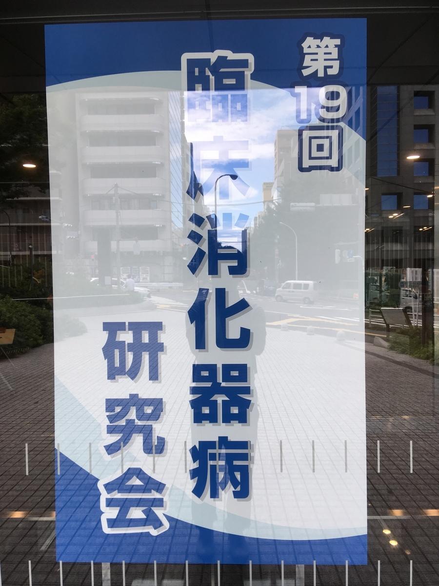 f:id:takehiro0405:20190806223551j:plain