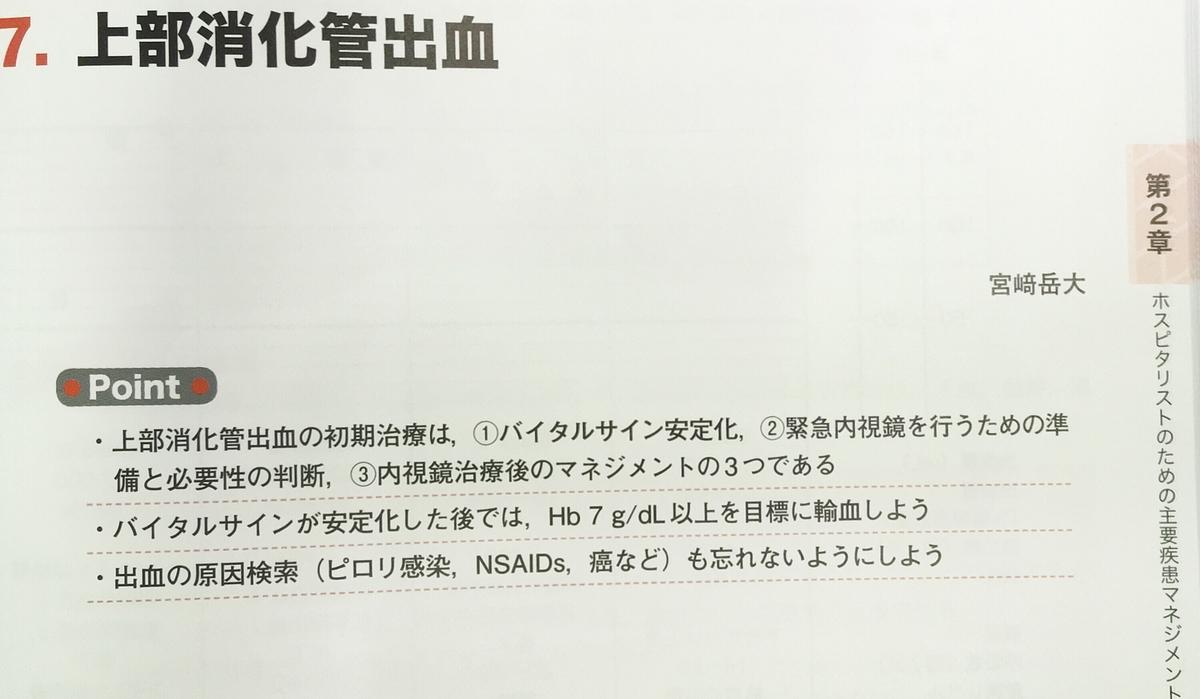 f:id:takehiro0405:20190806223838j:plain