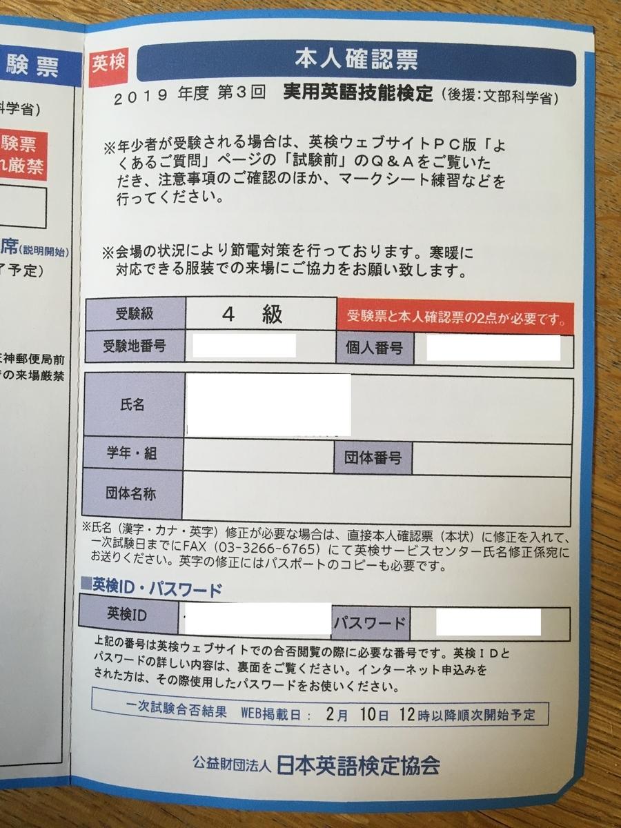f:id:takehiro0405:20200127205905j:plain