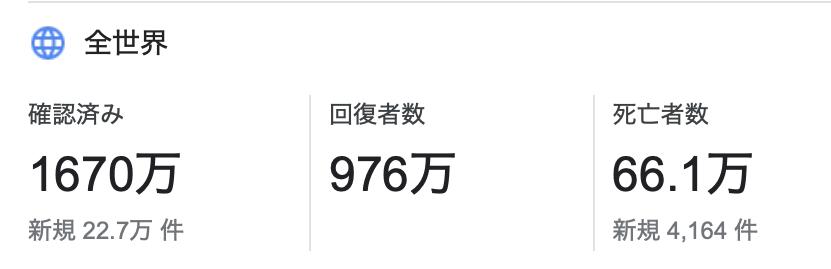 f:id:takehiro0405:20200729221226p:plain