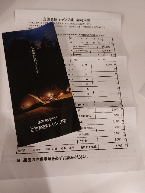 f:id:takehiroakamar:20210923011048j:image