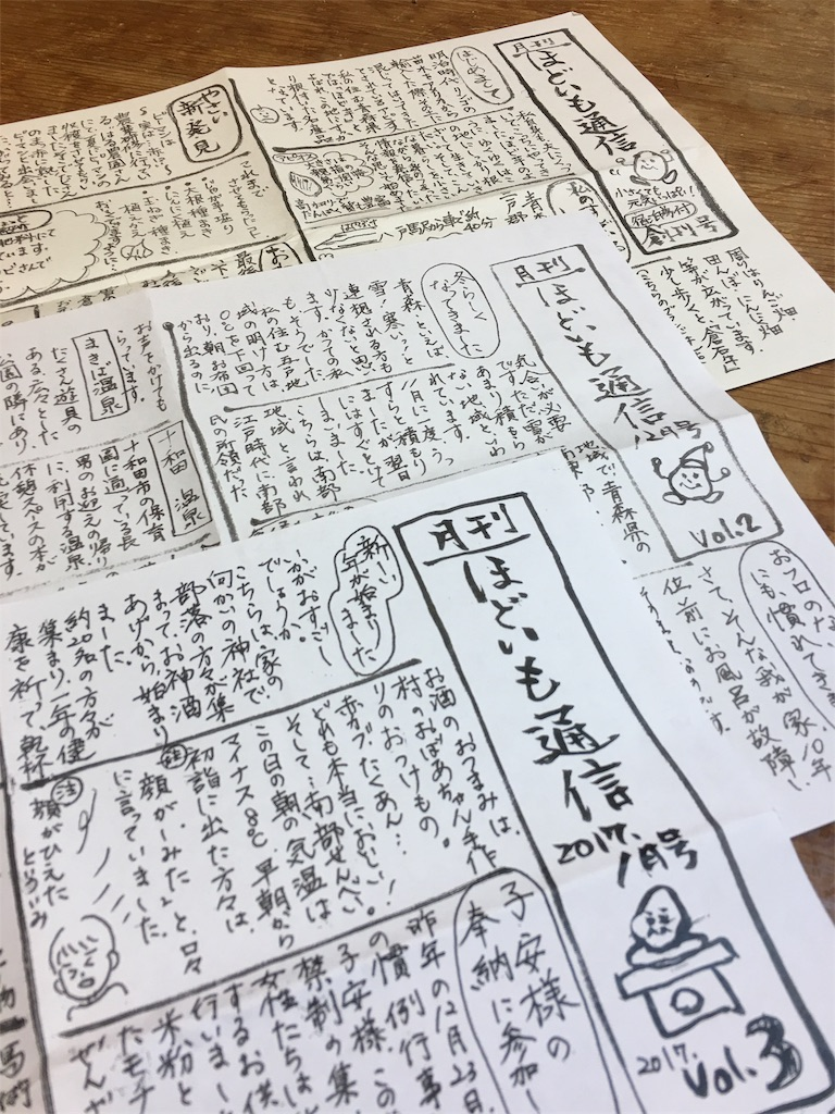 f:id:takehirosudo:20170130154644j:image