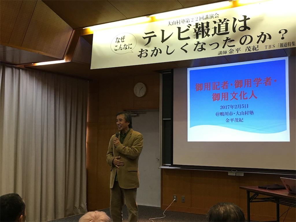f:id:takehirosudo:20170205205248j:image