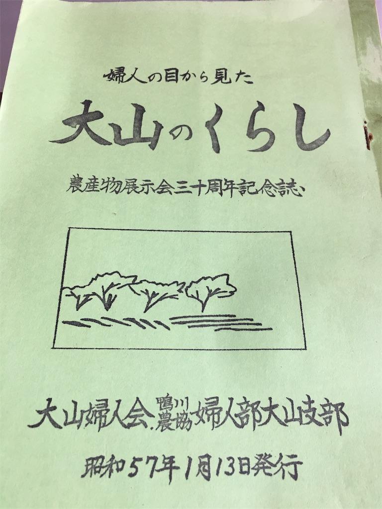 f:id:takehirosudo:20170208221410j:image