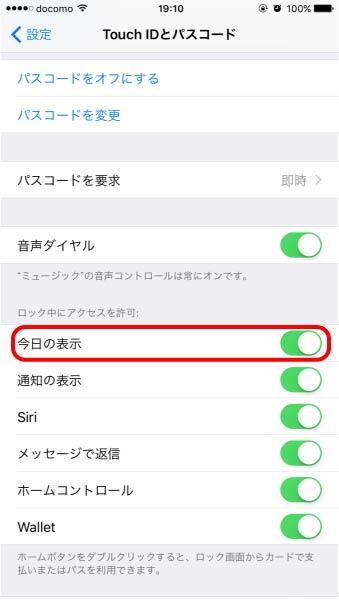 iphone設定TouchIDとパスコードウィジェット非表示