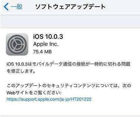 ios10.0.3