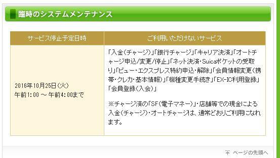 f:id:takeiteasy7:20161021103350j:plain