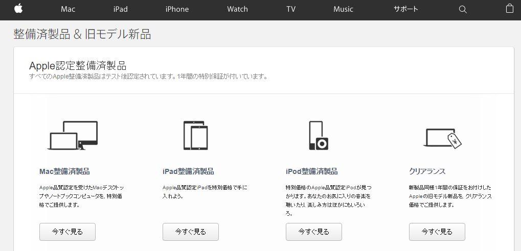 Apple認定整備済製品