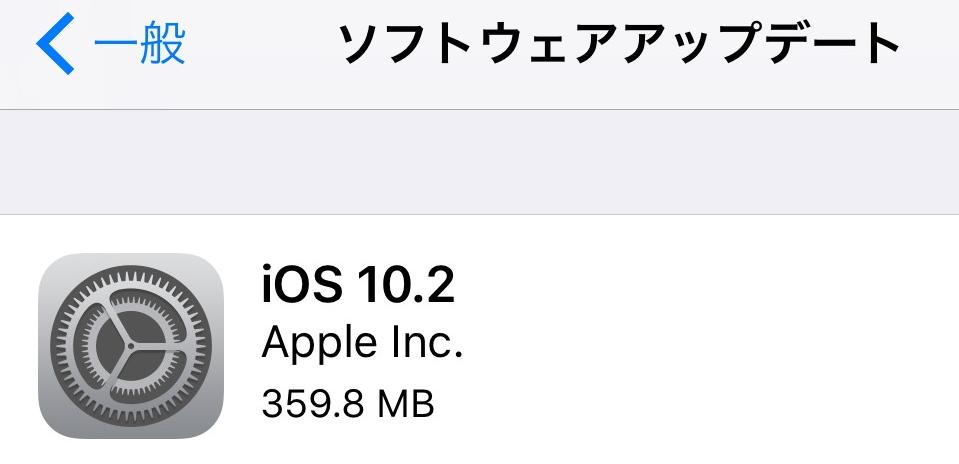 iOS10.2アップデートリリース