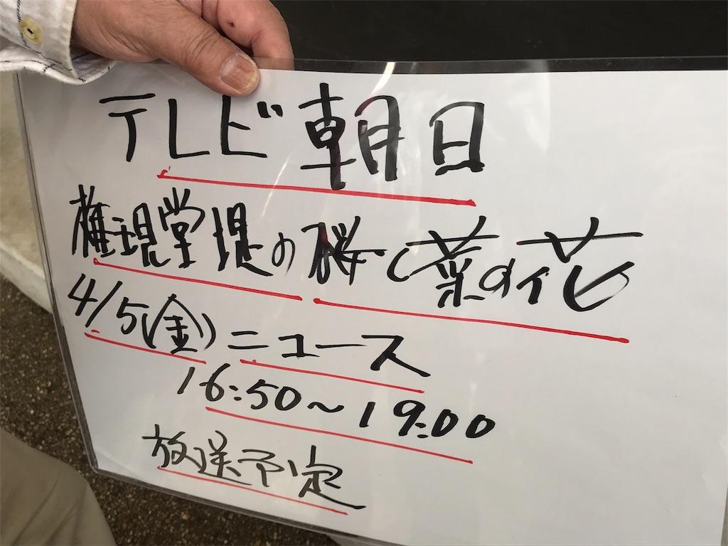 f:id:takejiisan:20190405144601j:image