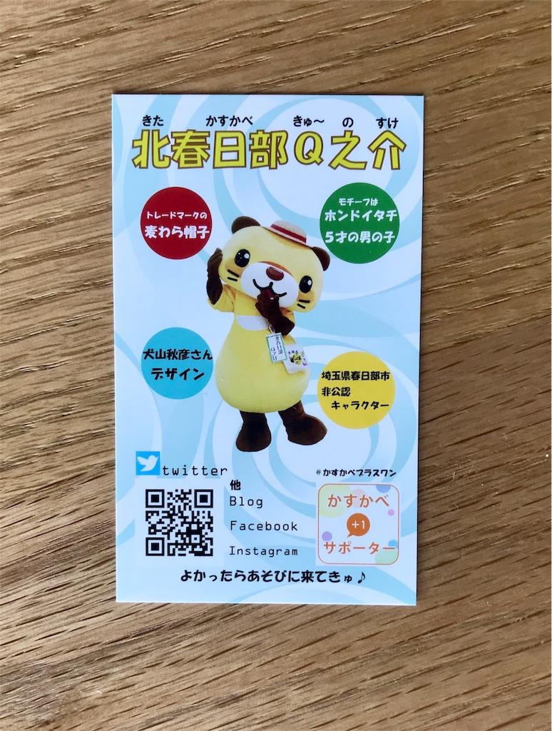 f:id:takejiisan:20190501095605j:image