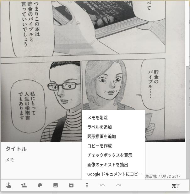f:id:takemako:20180223084546p:plain