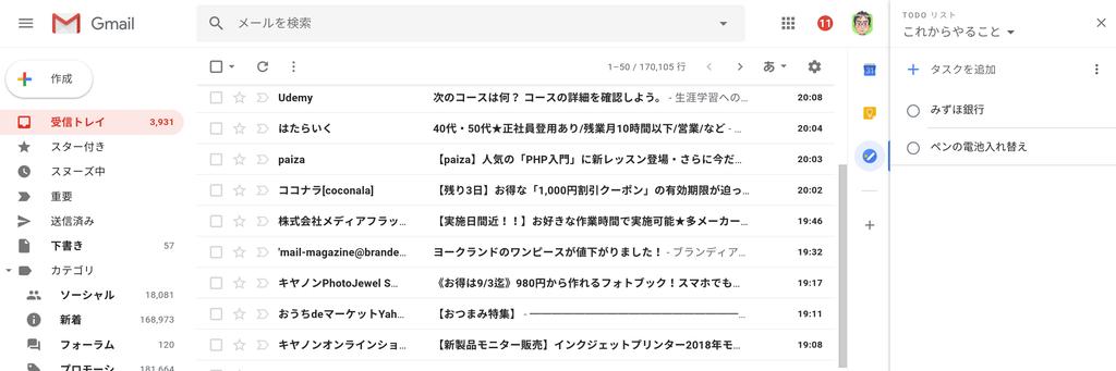 f:id:takemako:20180828204531p:plain