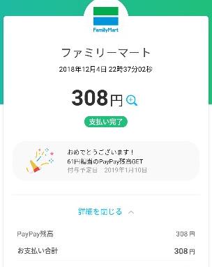 f:id:takemako:20181204233855p:plain